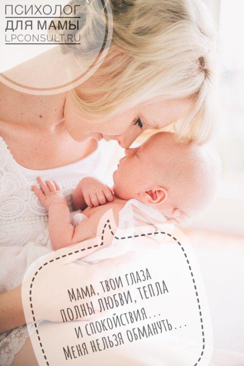 психолог для молодой мамы