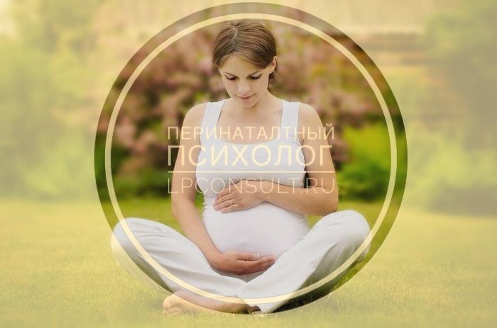 психолог для беременных
