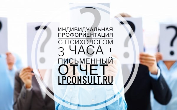 профориентация москва лпконсалт
