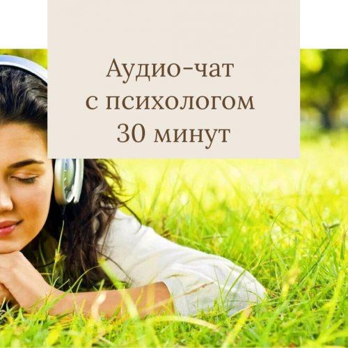 аудио-чат с психологом